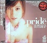 Pride 美竹涼子 [DVD]