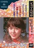 しあわせの一番星 [DVD]