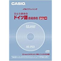 CASIO Ex-word データプラス専用追加コンテンツCD-ROM XS-JT03 (ひとり歩きのドイツ語自遊自在/ネイティブ音声収録)