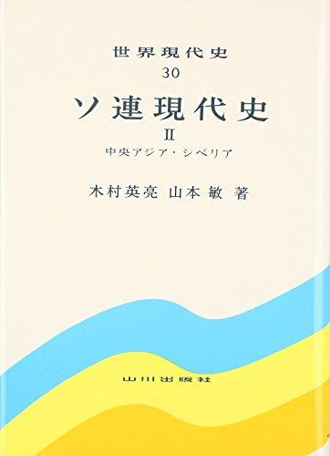 ソ連現代史 (2) 中央アジア・シベリア (世界現代史30)