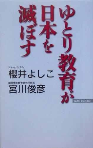 ゆとり教育が日本を滅ぼす (Wac bunko)の詳細を見る