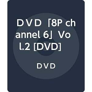 DVD「8P channel 6」Vol.2 [DVD]