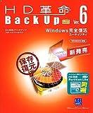 HD革命/BackUp Ver.6 Pro