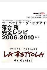 ラ・ベットラ・ダ・オチアイ 落合務完全レシピ2006‐2010 大型本