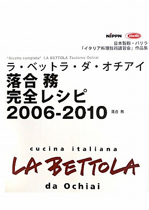 ラ・ベットラ・ダ・オチアイ 落合務完全レシピ2006‐2010