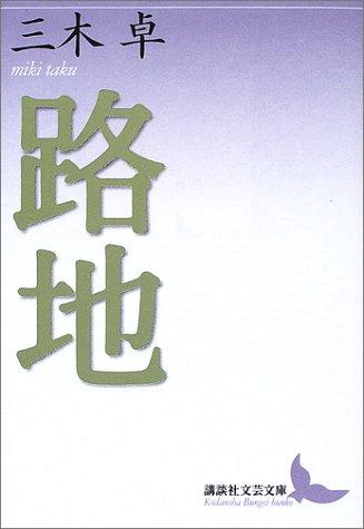 路地 (講談社文芸文庫)の詳細を見る