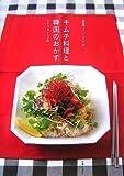 キムチ料理と韓国のおかず―ラクうまレシピ80 画像