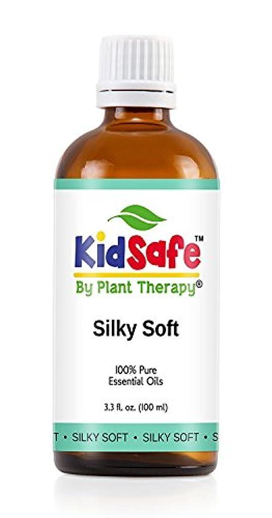 不利トレイ合成KidSafeシルキーソフトシナジーエッセンシャルオイルブレンド100ミリリットル(3.3オンス)。希釈していない、ピュア