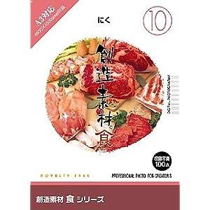 創造素材 食(10) にく