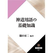 神道用語の基礎知識 (角川選書)