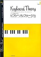 ピアノ学習者のための ピアノソルフェージュ(1)