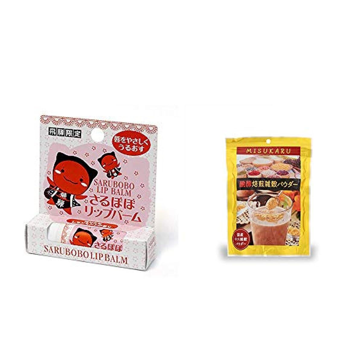 道路からに変化するキウイ[2点セット] さるぼぼ リップバーム(4g) ?醗酵焙煎雑穀パウダー MISUKARU(ミスカル)(200g)