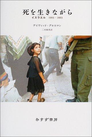 死を生きながら  イスラエル1993-2003の詳細を見る
