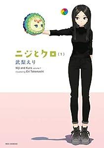 ニジとクロ: 1【イラスト特典付】 (REXコミックス)