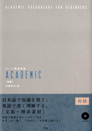 テーマ別英単語academic 初級の詳細を見る