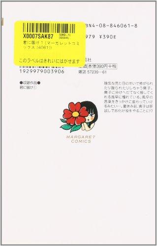 君に届け (1) (マーガレットコミックス (4061))