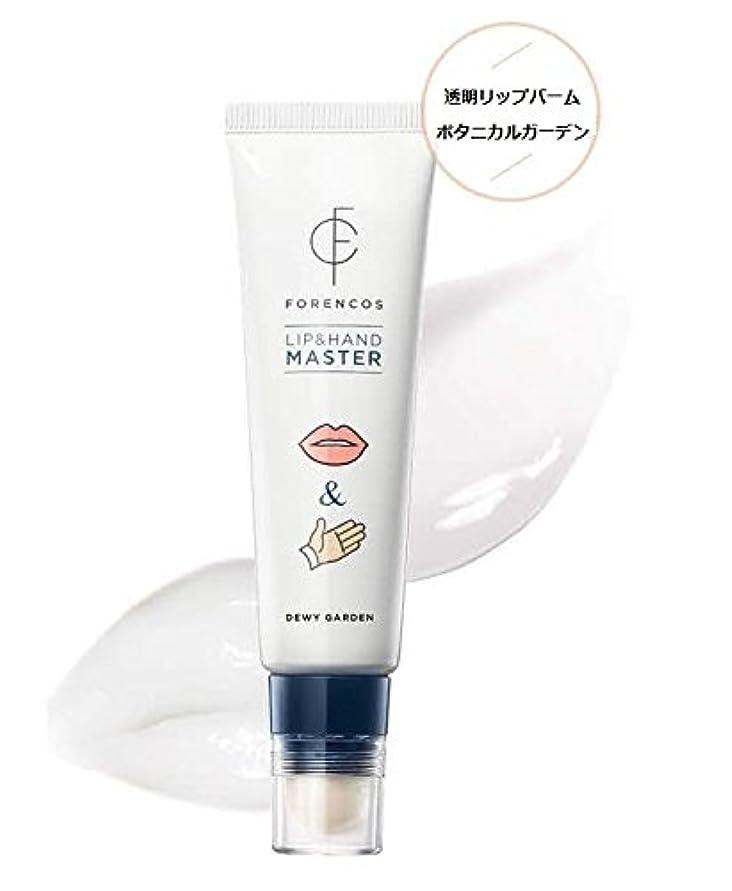 重要性進行中多分FORENCOS Lip&Hand Master (DEWY GARDEN) / フォレンコス リップ&ハンドマスター (ハンドクリーム リップバーム) [並行輸入品]