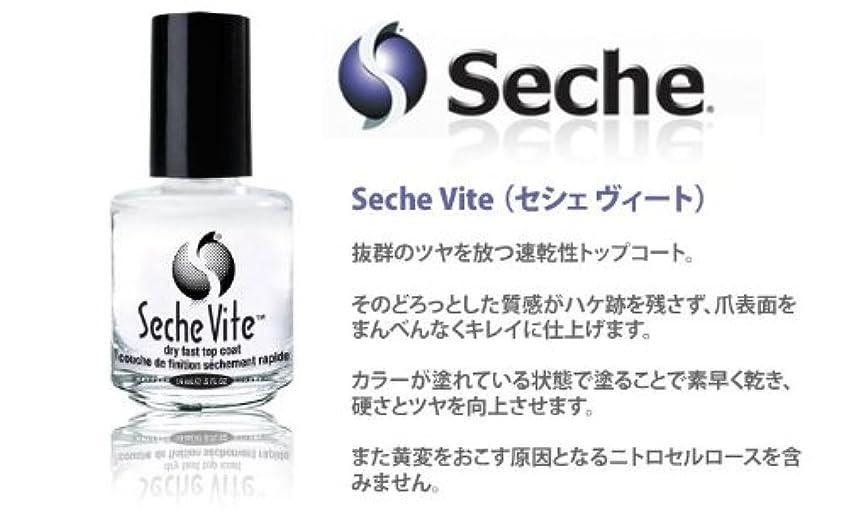 セシェ?ヴィート Seche VITE トップコート 14ml 【箱なし】