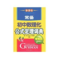 New Curriculum Formula Theorem Dictionary of Junior High School Mathematical Physics and Chemistry (Short Version) (Latest Revised) (Chinese Edition) [並行輸入品]