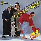 ティアドロップ探偵団 (MEG-CD)