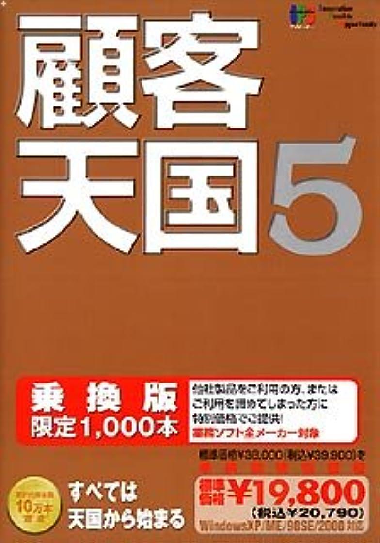 ニュース俳優膿瘍顧客天国 5 乗換版