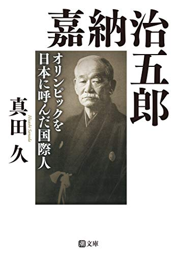 嘉納治五郎 (潮文庫)