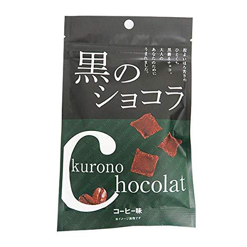 ミニサイズの黒糖菓子 黒のショコラコーヒー味40g