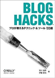 Blog Hacks ―プロが教えるテクニック&ツール100選