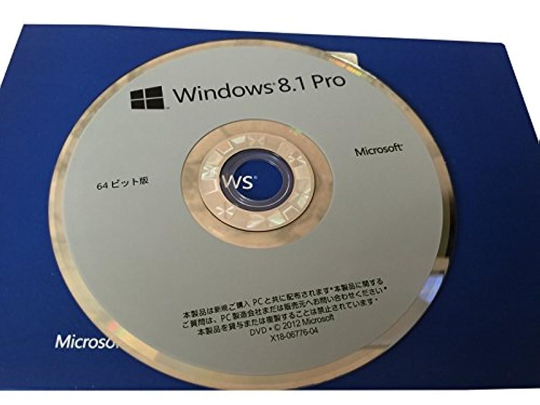 誤解させるゼリー速いWindows 8.1 OS Professional 64BIT オペレーティングシステム ソフトウェア Microsoft Win 8.1 Pro 日本語未開封品プロダクトキー同