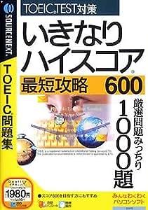 いきなりハイスコア 最短攻略600 (税込\1980 スリムパッケージ版)