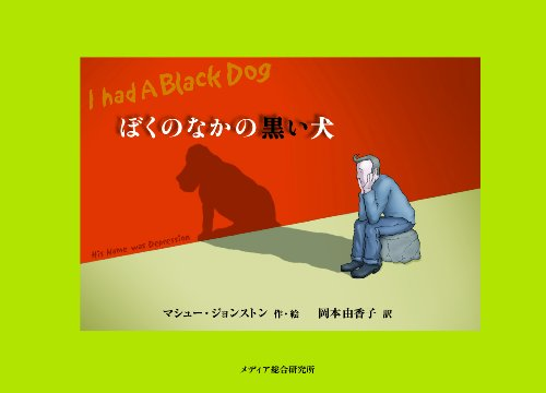 ぼくのなかの黒い犬