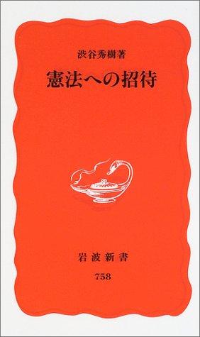 憲法への招待 (岩波新書)の詳細を見る
