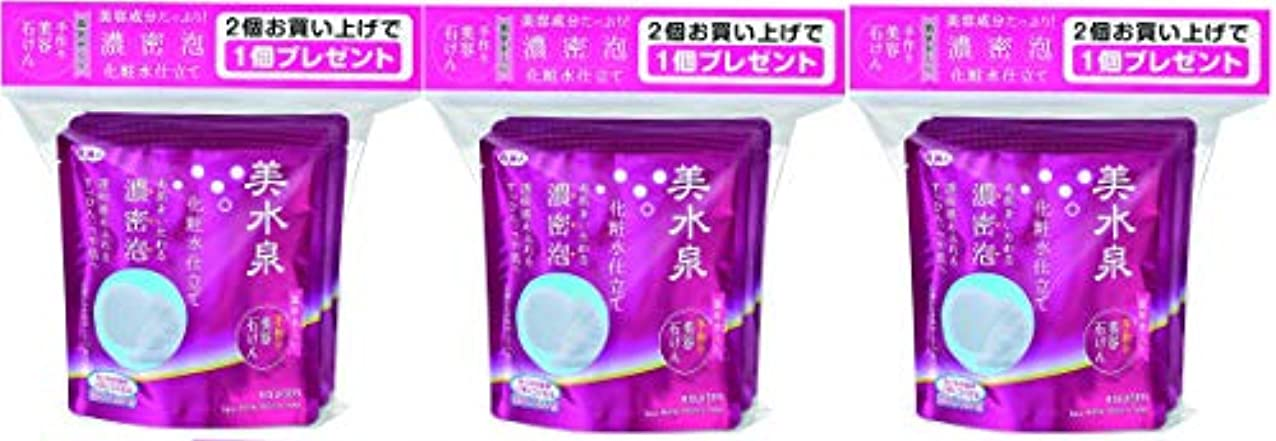 優れましたレパートリー免疫美水泉 手作り美容石けんお得な3個入り ×3 (9個入り!)