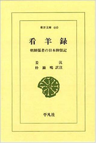 看羊録―朝鮮儒者の日本抑留記 (東洋文庫 440)
