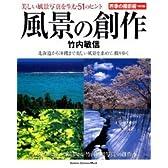 風景の創作―美しい風景写真を生む51のヒント (Gakken Camera Mook)