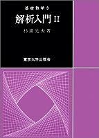 解析入門  Ⅱ(基礎数学3)
