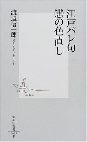 江戸バレ句 戀の色直し (集英社新書)