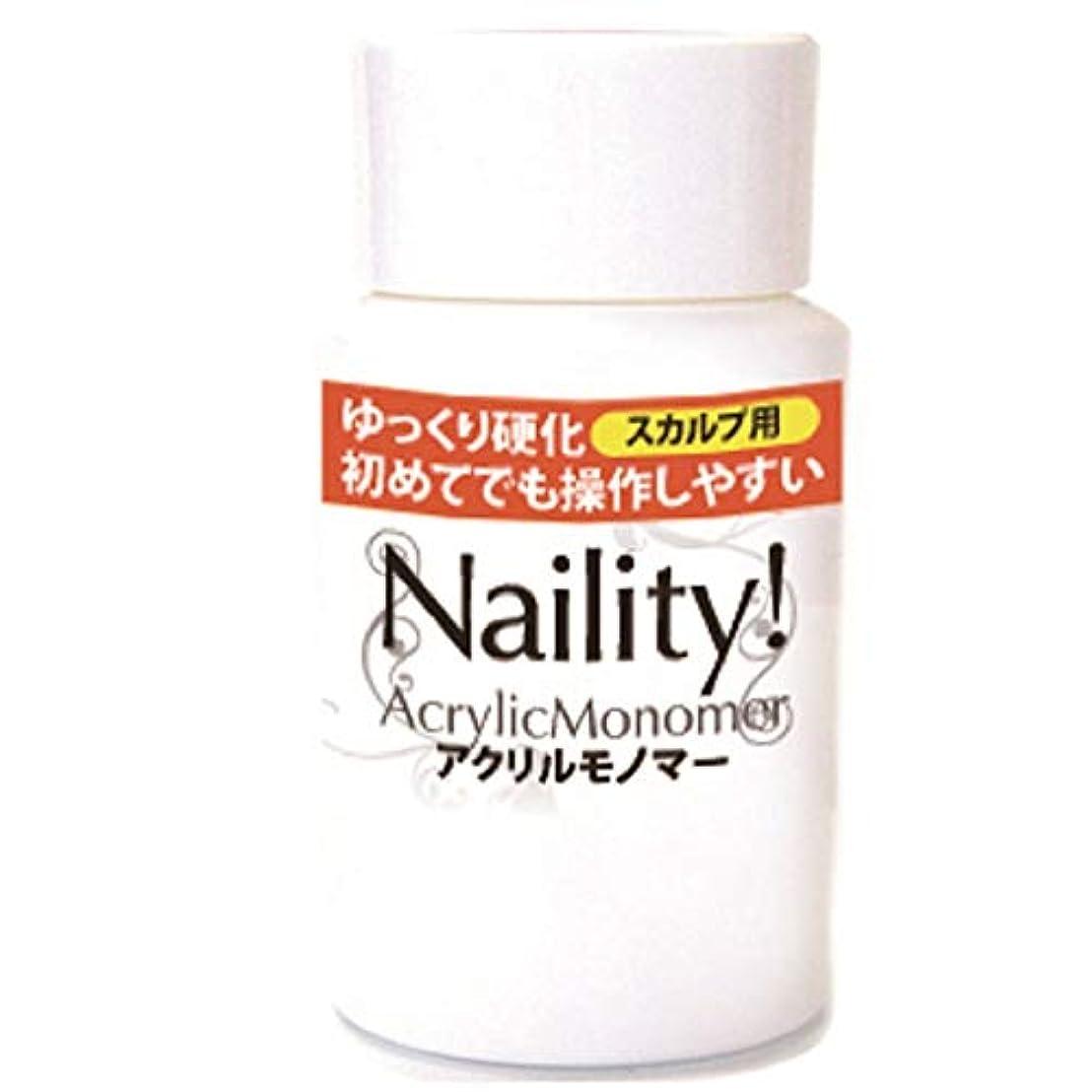 罰オークランドに賛成Naility! アクリルモノマー 50mL
