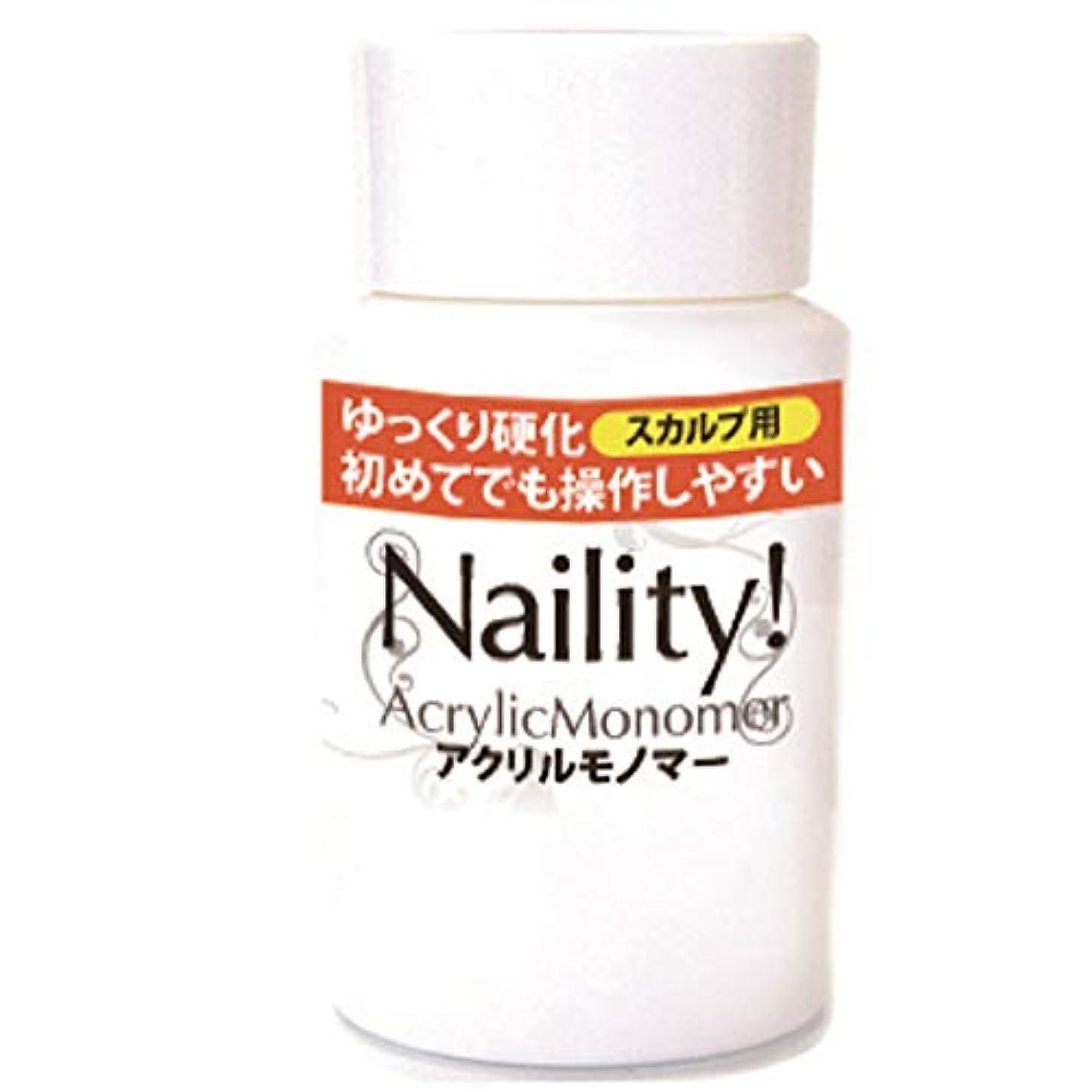 ヒップ故障以上Naility! アクリルモノマー 50mL