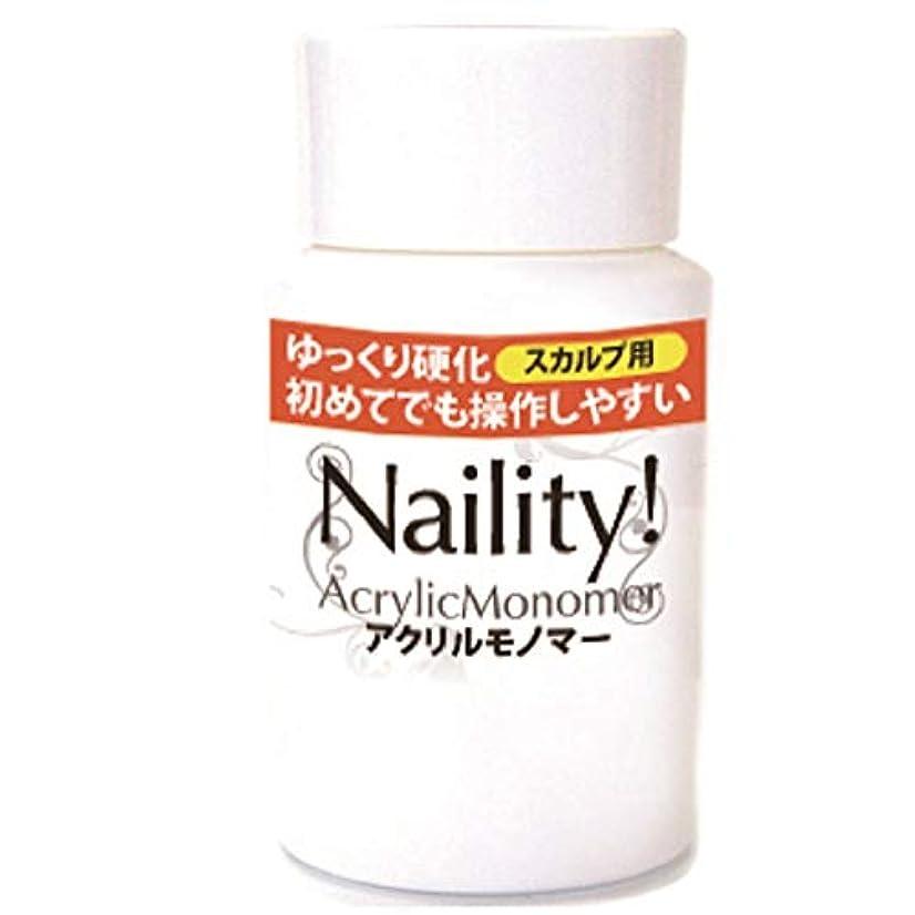 調停するラオス人女優Naility! アクリルモノマー 50mL