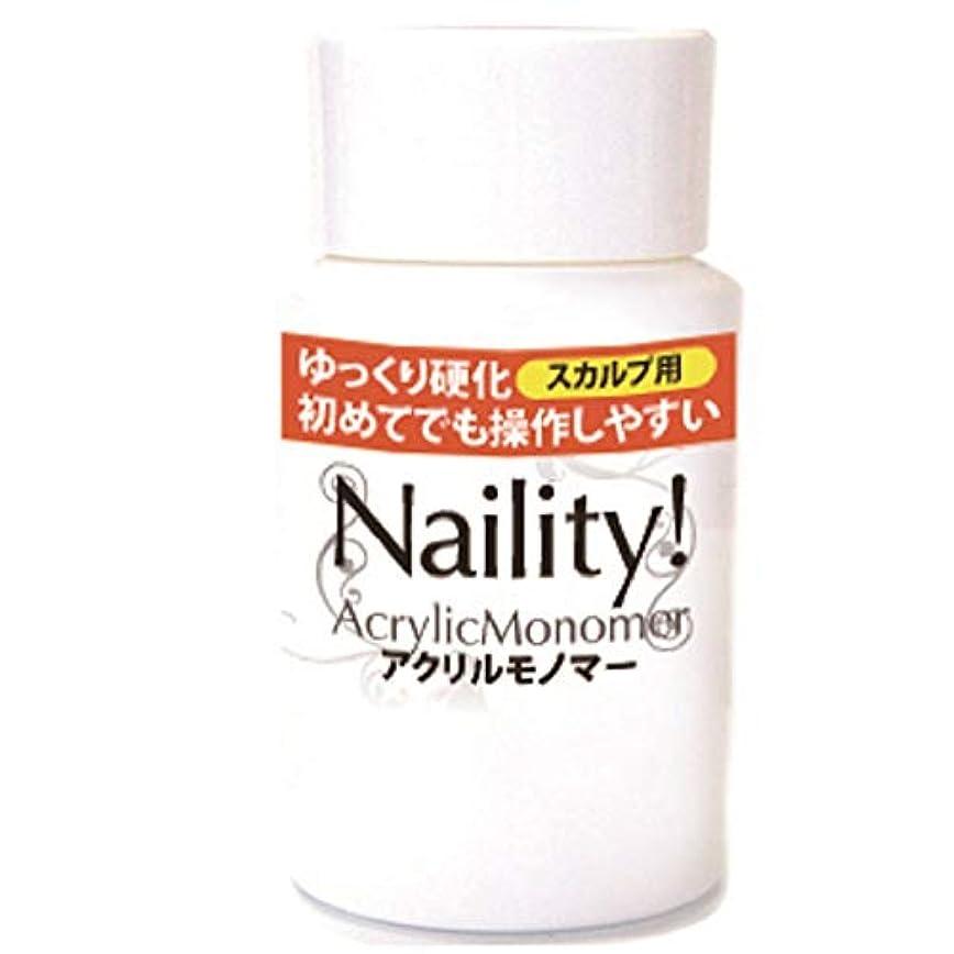 Naility! アクリルモノマー 50mL