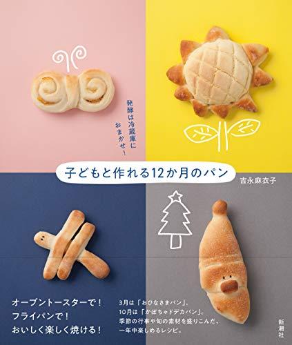 発酵は冷蔵庫におまかせ! 子どもと作れる12か月のパン