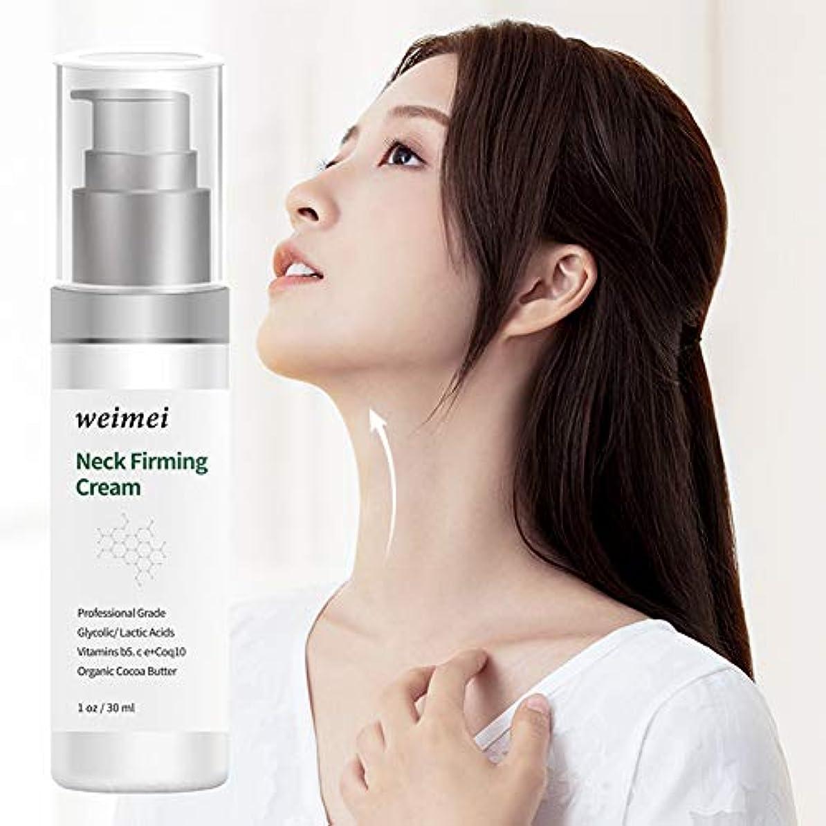 好きである不愉快に間接的Balai ネックファーミングクリーム 首のしわを効果的に除去し 首の皮膚製品を白くします。