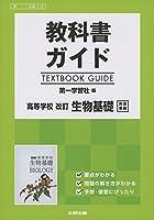 高校生用 教科書ガイド 第一学習社版 改訂生物基礎