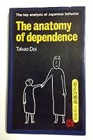 「甘え」の構造―The anatomy of dependence