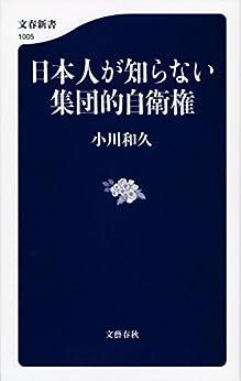 [小川和久]の日本人が知らない集団的自衛権 (文春新書)