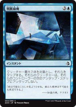 マジック:ザ・ギャザリング 判断麻痺(コモン) アモンケット(AKH)