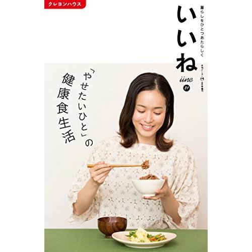 いいね(31) 2017年 06 月号 [雑誌] (月刊クーヨン増刊)