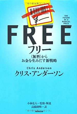 フリー ―<無料>からお金を生みだす新戦略書影