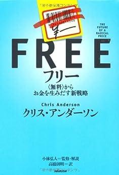 フリー ―<無料>からお金を生みだす新戦略 クリス・ アンダーソン